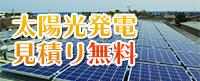 太陽光発電見積り無料