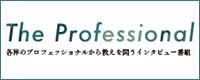 株式会社セントラルリフォーム中井宏樹のプロフェッショナル